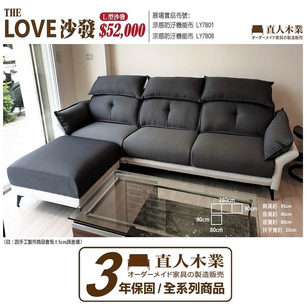 日本直人木業-THE LOVE系列 保固三年/高品質/可訂製設計師沙發(L型)