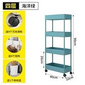 廚房夾縫置物架小推車收納落地式多層客廳陽臺衛生間多功能儲物架(四層22公分) (如首圖)