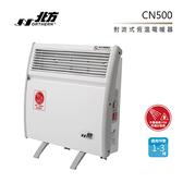 【領卷再折200】Northern 北方 CN-500 對流式 電暖器 CN500 房間、浴室兩用 1-3坪適用 公司貨