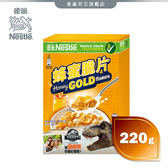 【雀巢 Nestle】蜂蜜脆片早餐脆片-抽侏儸紀世界 220g