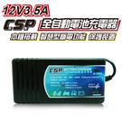 12V機車電瓶充電器組合 電池充電器 (...