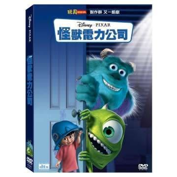 皮克斯動畫系列限期特賣 怪獸電力公司 DVD (音樂影片購)
