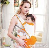 夏季嬰兒背帶寶寶多功能前抱式四季通用後背式雙肩初生新生兒腰凳 糖糖日系森女屋