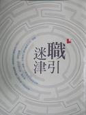 【書寶二手書T5/財經企管_OBO】職引迷津_鄭淑眞等24人
