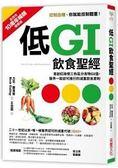 低GI飲食聖經【10周年暢銷精華版】:首創紅綠燈三色區分食物GI值,醫界一致認可
