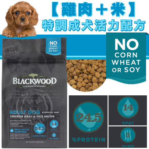 四個工作天出貨除了缺貨》BLACKWOOD 柏萊富《雞肉 & 米》特調成犬活力配方 1LB/450g