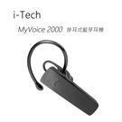 i-Tech MyVoice 2000掛耳式藍芽耳機