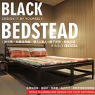 一般加厚|雙人床架 消光黑 18mm床板|免螺絲角鋼|D1BE318 空間特工 床墊 沙發 房間 床頭櫃