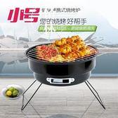 戶外折疊便攜燒烤爐木炭燒烤架野餐爐家用小型燒烤爐 【格林世家】