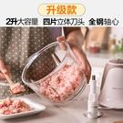 絞肉機家用電動多功能小型絞餡攪碎肉機攪拌打肉餃肉菜蒜泥器
