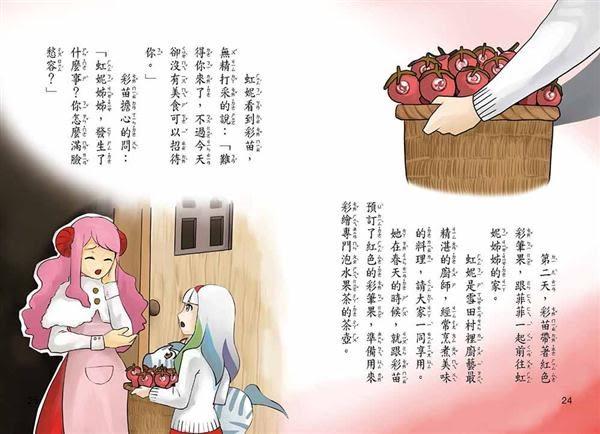 雪田村的彩筆果(注音版)