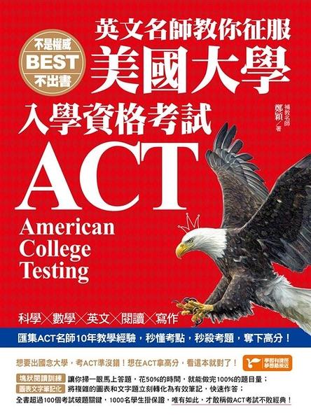 (二手書)不是權威不出書:英文名師教你征服ACT美國大學入學資格考試