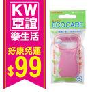【KW亞誼】環保全身型安全除毛刀 1支|日本製 美體刀 剃毛刀 外出攜帶型 輕巧設計