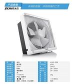 永生換氣扇排氣扇家用靜音通風扇衛生間廚房窗式通風器排風扇10寸『潮流世家』