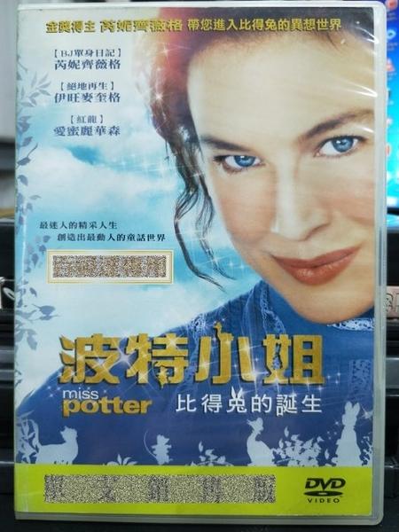 挖寶二手片-G02-011-正版DVD-電影【波特小姐:比得兔的誕生】伊旺麥奎格 比爾帕特森 艾蜜莉華森(直