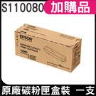 EPSON S110080 黑 原廠碳粉匣 一支