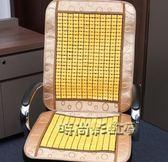 夏季辦公椅涼墊 電腦椅墊老板椅坐墊帶靠背竹子涼席墊連體椅靠墊MBS「時尚彩虹屋」