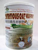有機廚坊~高鈣高纖燕麥植物奶850公克∕罐× 6罐~特惠中~