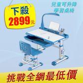 兒童書桌 可升降兒童書桌 小學生寫字桌 小學生書桌 人體工學椅 【DK301】