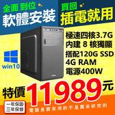 【11989元】最新AMD R3-2200G 3.7G內建8核高階獨顯晶片120G SSD極速硬碟模擬器遊戲雙開四秒開機