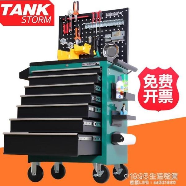 工具車 TANKSTORM汽修工具車推車多功能工具櫃架子層抽屜式維修工具箱 1995生活雜貨NMS
