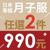 日本專櫃月子服二件特價$990(免運)