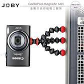 《飛翔3C》JOBY GorillaPod Magnetic Mini 金剛爪迷你磁吸三腳架〔公司貨〕JB49 相機座