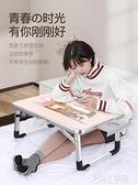 藍語床上小桌子學生宿舍家用懶人電腦桌簡易可摺疊寫字簡約書桌  ATF  夏季新品