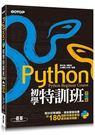 Python初學特訓班(增訂版)(附250分鐘影音教學/範例程式)