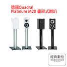 經典數位~德國Quadral Platinum M20 書架式喇叭(黑色/白色)