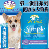 【zoo寵物商城】Wellness寵物健康》Simple單一蛋白成犬無穀火雞馬鈴薯食譜狗糧-4磅/包