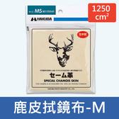 【鹿皮拭淨布】日本製 HAKUBA 清潔布 拭鏡布  HA332971 M號