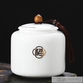 陶瓷大號羊脂玉茶葉罐子白色描金儲茶罐儲物罐玉白瓷密封罐存儲罐  母親節特惠