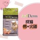 AvoDerm愛酪麗[無穀成貓糧,鴨肉+火雞,5磅]