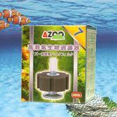 AZOO 高溶氧生物過濾器 7號 200L