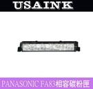 USAINK ~Panasonic  KX-FA83/KX-FA83E 傳真機相容碳粉匣   KX-FL511/FL512/FL513/FL540/FL541/FL543/FL611