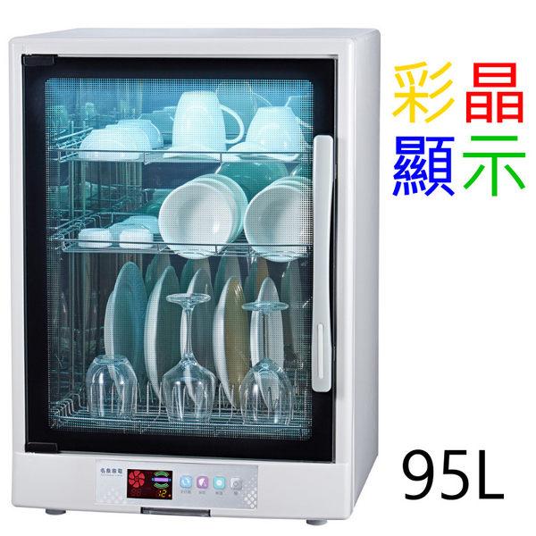 【MIN SHIANG 名象】微電腦三層紫外線殺菌烘碗機 TT-889A 《刷卡分期+免運費》