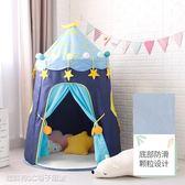 兒童帳篷 邁北彼兒童帳篷玩具屋室內公主讀書角寶寶遊戲屋蒙古包城堡小帳篷MKS 維科特3C