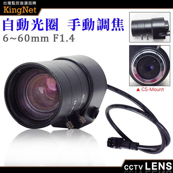 監視器 CCTV鏡頭 CS Mount 6~60mm 自動光圈 手動變焦 CS鏡頭 純金屬監控攝像機鏡 CS接口 台灣安防