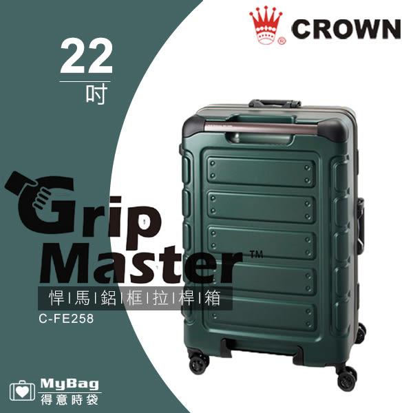 CROWN 皇冠旅行箱 C-FE258 深綠色 22吋 皇冠製造 悍馬鋁框行李箱 得意時袋