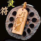 桃木靈符開光掛件 隨身平安辟邪 護身符