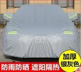 車罩 車衣車罩防曬防雨隔熱防雪防霜防塵加厚通用型轎車外套四季汽車罩 宜品居家