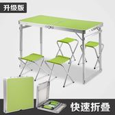 優惠快速出貨-折疊桌擺攤戶外折疊桌子家用簡易折疊餐桌椅便攜式小桌子折疊RM