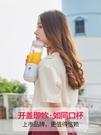 便攜式榨汁機家用小型全自動迷你學生榨汁杯充電動炸水果汁機  英賽爾3c