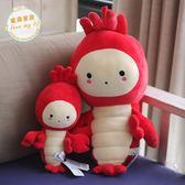 兔子玩偶可愛小龍蝦毛絨玩具公仔皮皮蝦玩偶布娃娃兒童睡覺抱枕生日禮物品【好康八折】