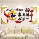 牆貼 家和萬事興中國風房間新年裝飾客廳沙髮餐廳背景牆面3d立體牆貼畫 3C優購WD