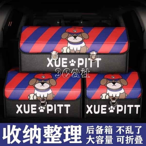 汽車後備箱儲物箱車載多功能折疊車用置物收納盒車尾箱整理箱卡扣 快速出貨 YYP