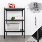 收納架/置物架/層架  極致工藝 60X35X75cm 三層烤漆黑鐵板收納層架 dayneeds