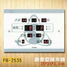 電子鐘 FB-2535型 電子日曆 萬年曆 時鐘