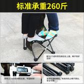【優選】折疊椅子便攜露營沙灘釣魚椅凳畫凳寫生椅